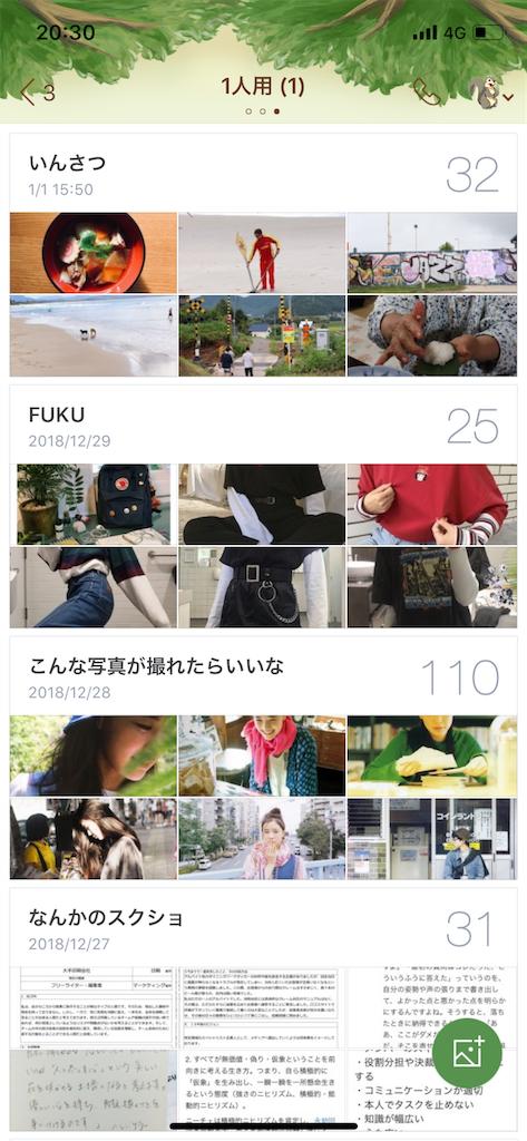 f:id:toku-chi323:20190118203359p:image
