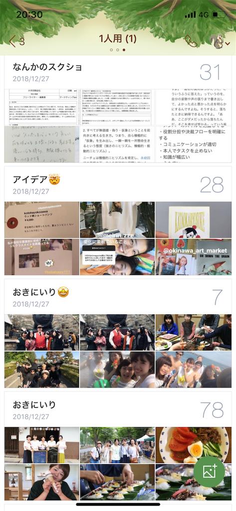 f:id:toku-chi323:20190118203409p:image