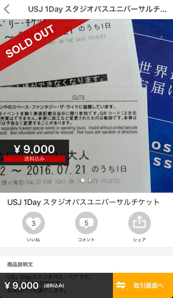 f:id:toku_0511:20160912212254p:plain