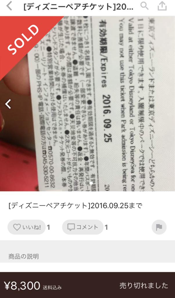 f:id:toku_0511:20160912212734p:plain