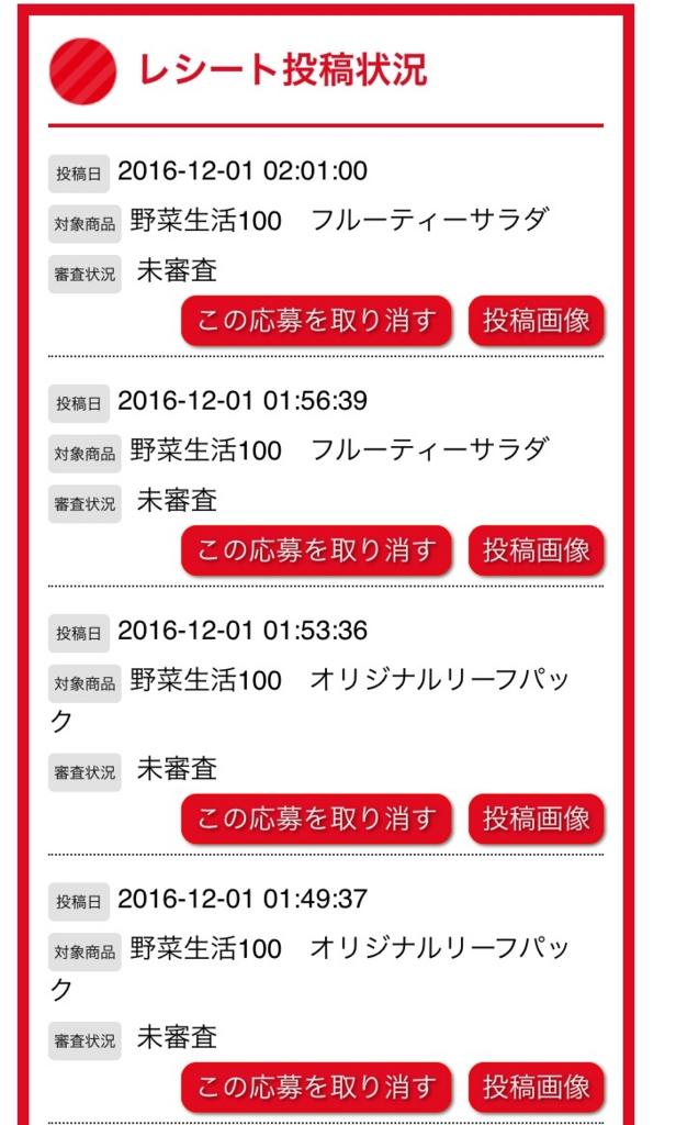 f:id:toku_0511:20161201022231j:plain