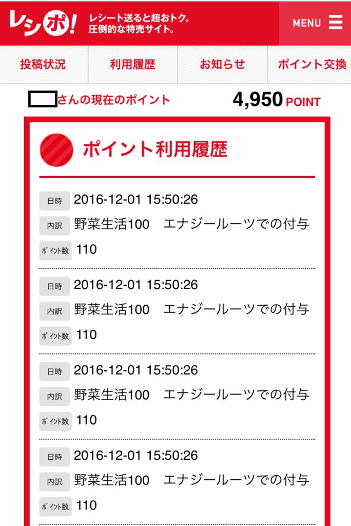 f:id:toku_0511:20161201232513p:plain