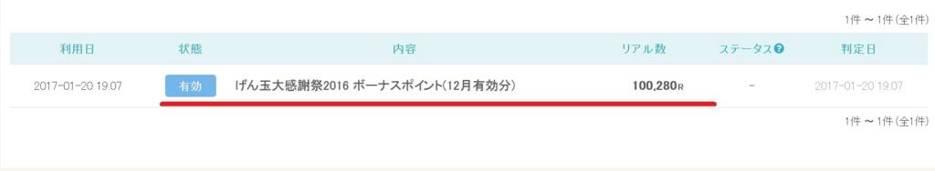 f:id:toku_0511:20170120204414j:plain
