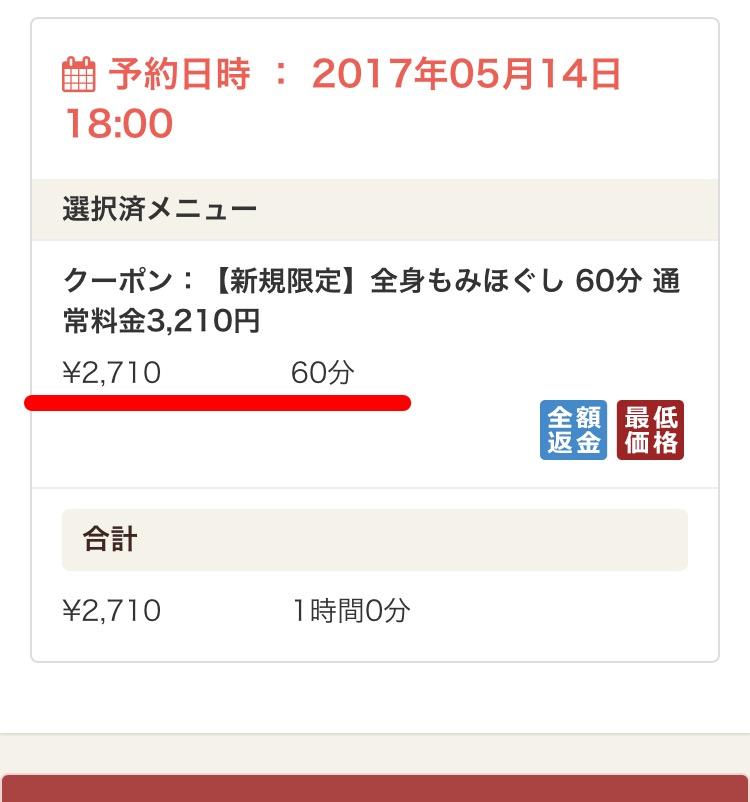 f:id:toku_0511:20170513233342j:plain