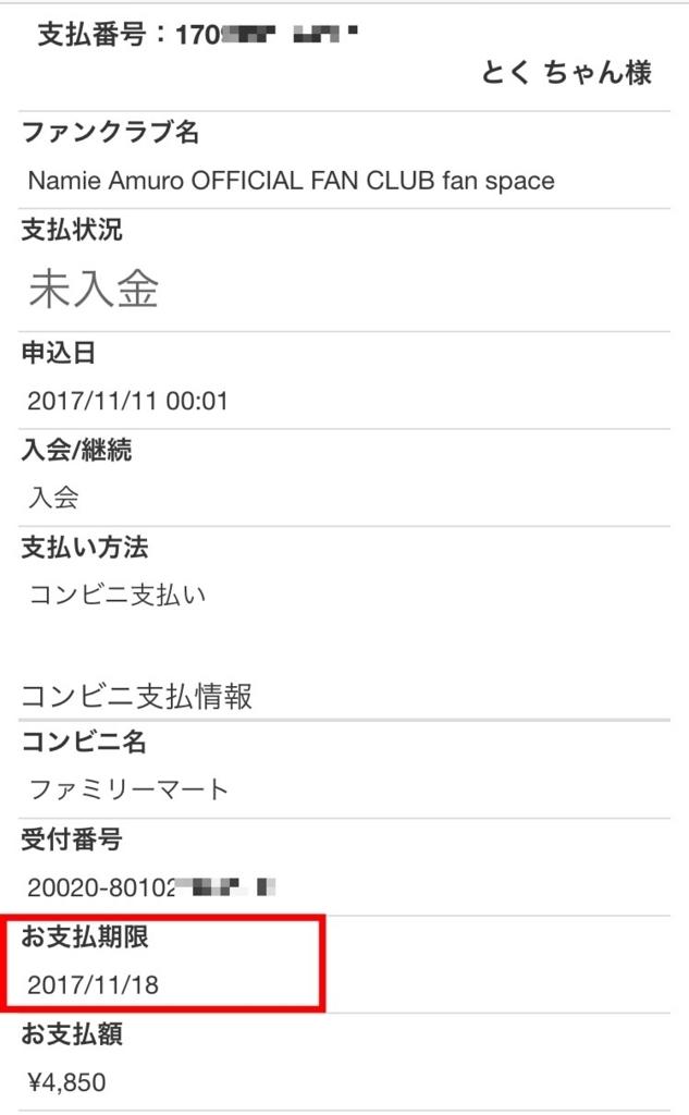 f:id:toku_0511:20171111002933j:plain