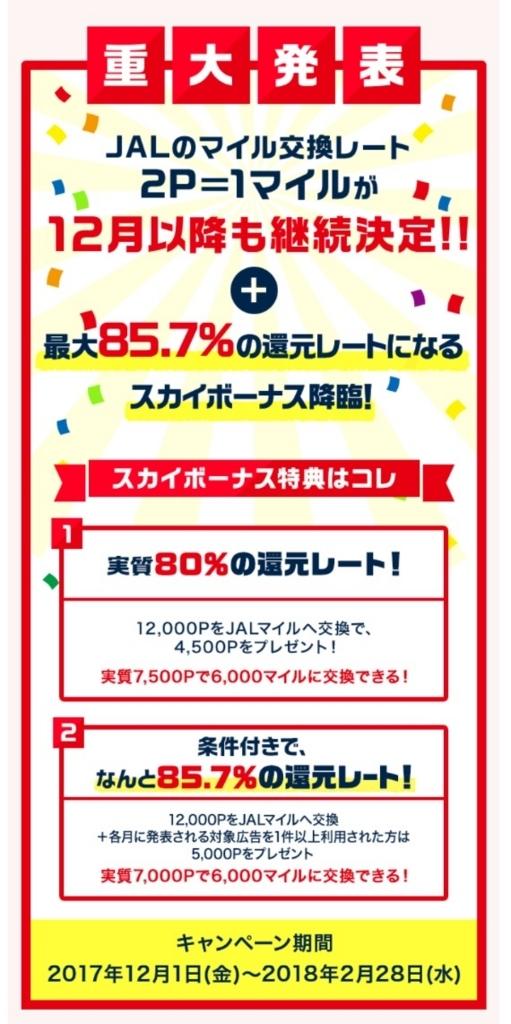 f:id:toku_0511:20171114233639j:plain