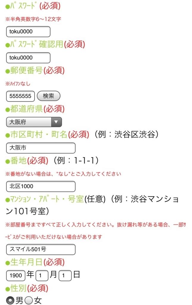 f:id:toku_0511:20171118162146j:plain