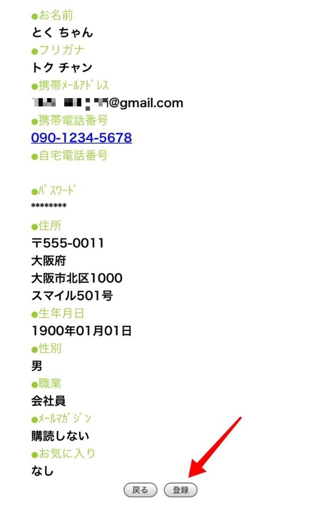 f:id:toku_0511:20171118163700j:plain