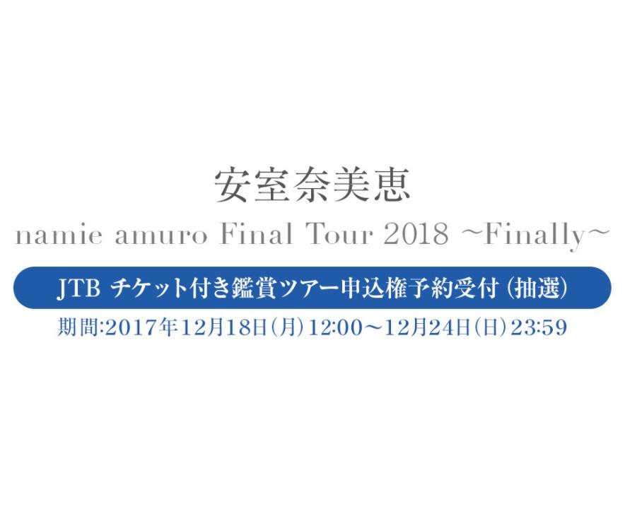 f:id:toku_0511:20171218125236j:plain