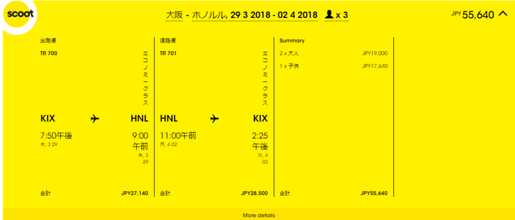 f:id:toku_0511:20180212152910p:plain
