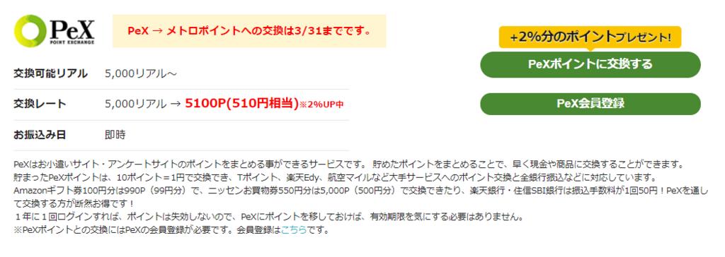 f:id:toku_0511:20180405005546p:plain