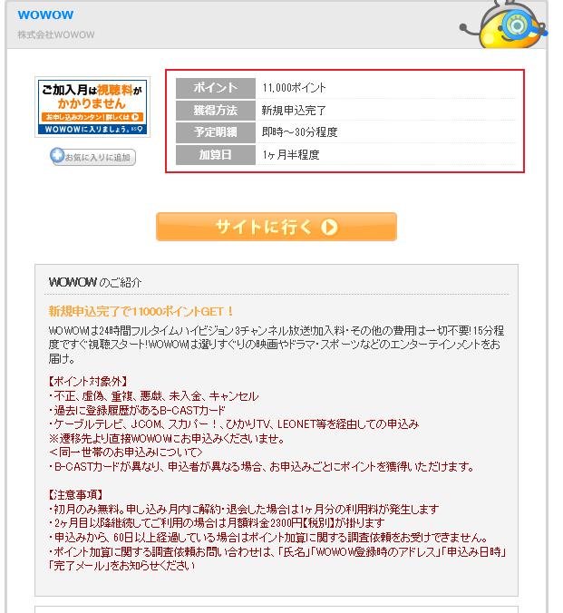 f:id:toku_0511:20180507184139p:plain