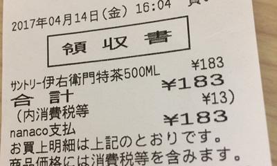f:id:tokucha_yasuko:20170416142940j:plain
