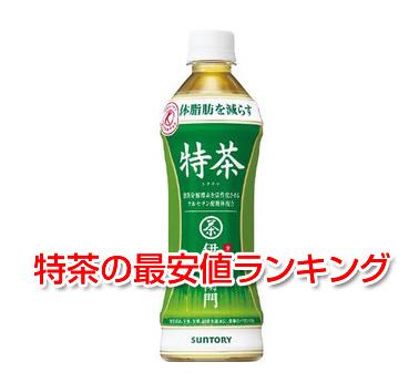 f:id:tokucha_yasuko:20170416143855j:plain