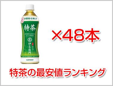 f:id:tokucha_yasuko:20170416143909j:plain