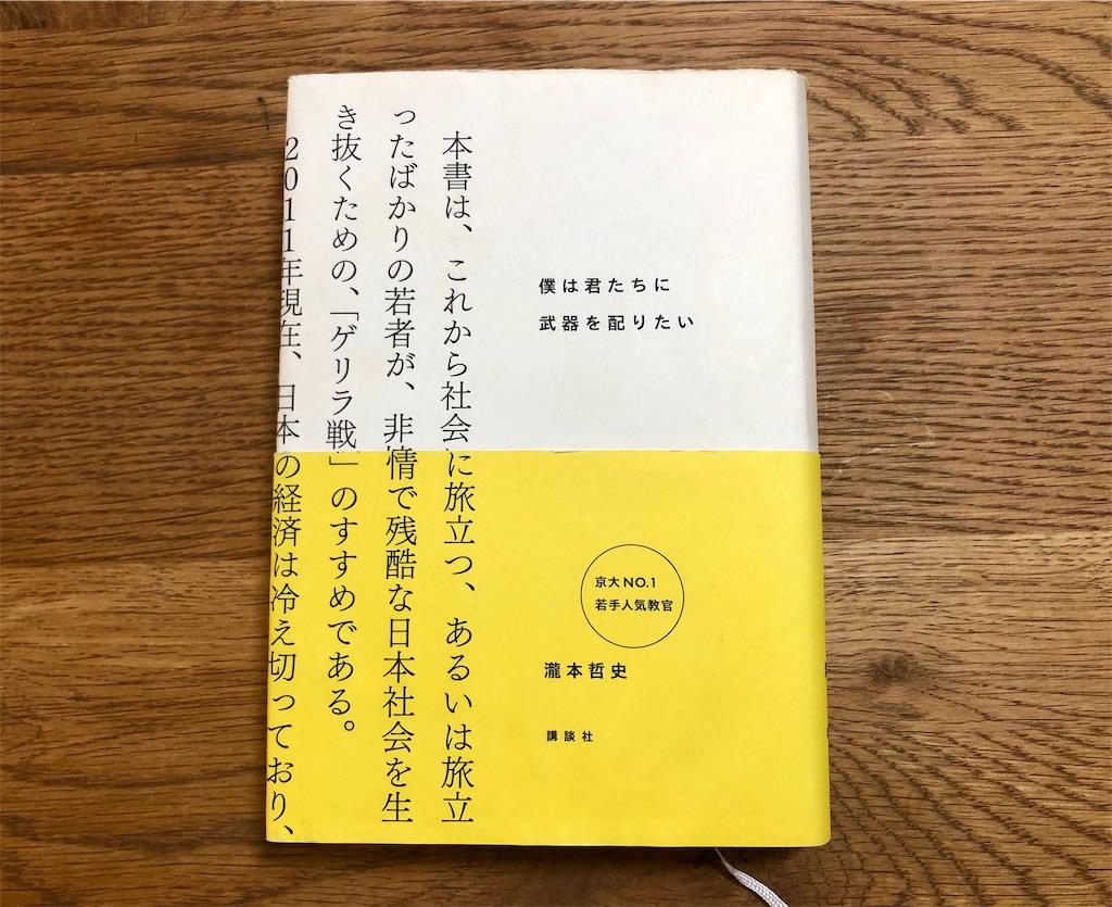 f:id:tokudamakoto:20190817182926j:image