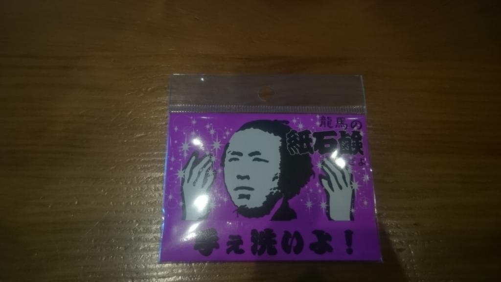 f:id:tokugawa-yusei0209:20170513125336j:plain