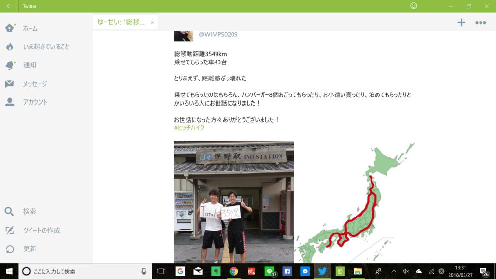 f:id:tokugawa-yusei0209:20180327133146p:plain