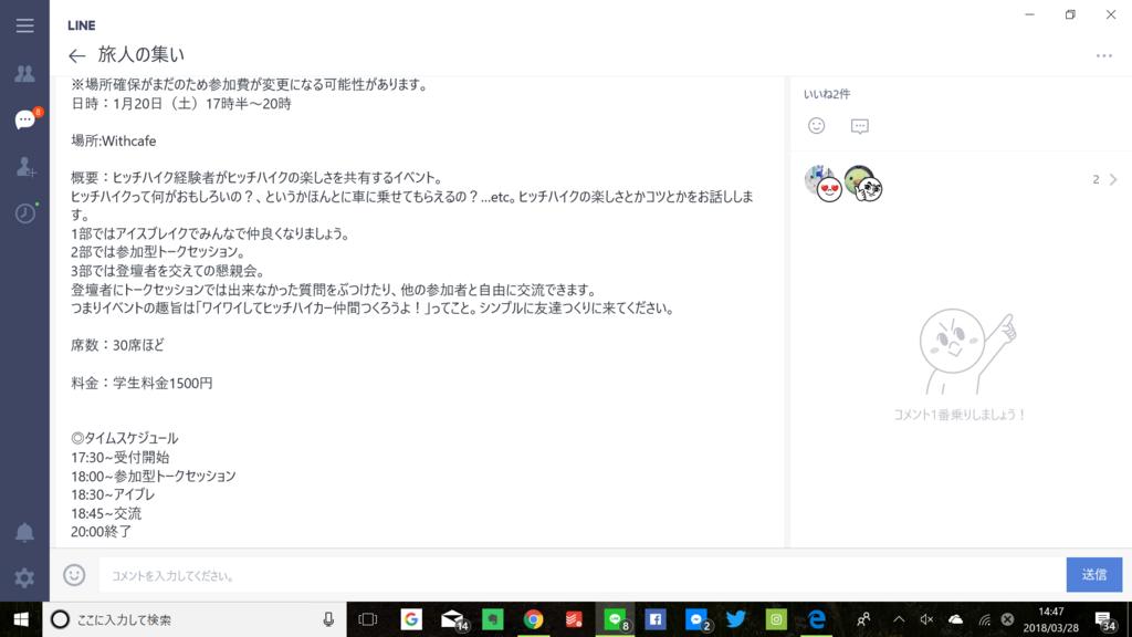 f:id:tokugawa-yusei0209:20180328144728p:plain