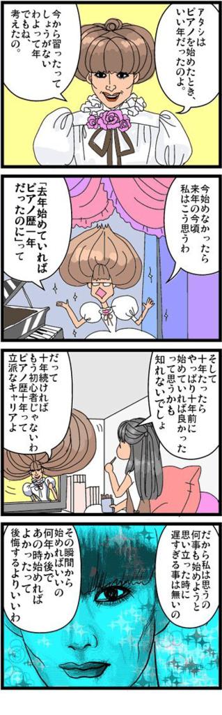 f:id:tokui0109reply:20161130134702p:plain