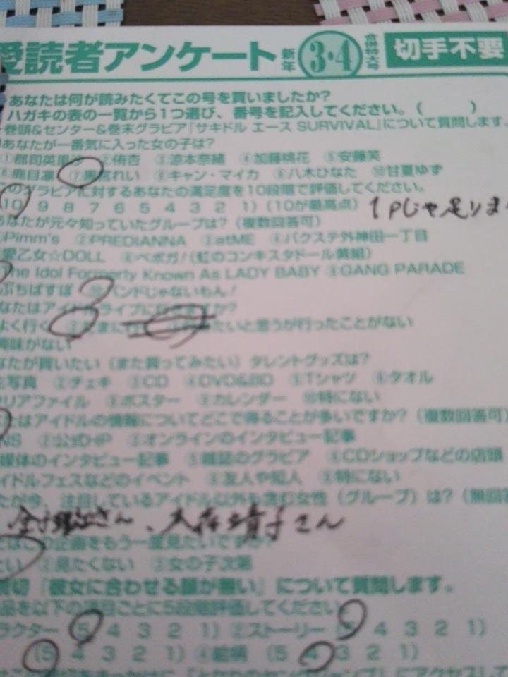 f:id:tokui0109reply:20161218092826j:plain