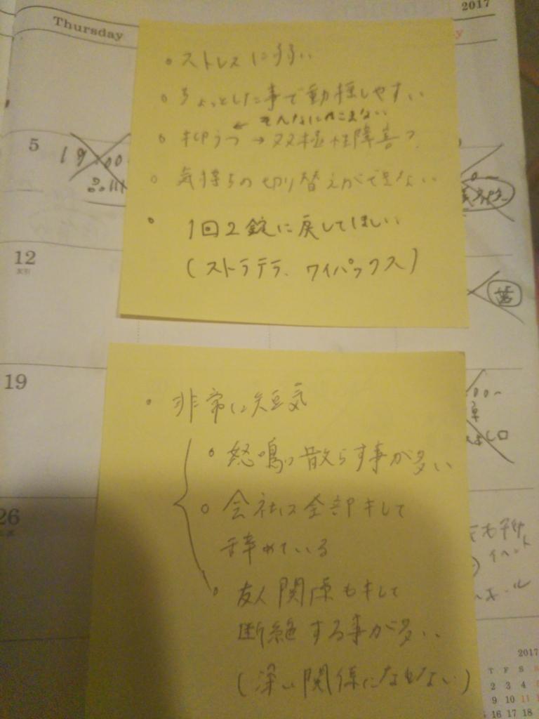 f:id:tokui0109reply:20170128123030j:plain