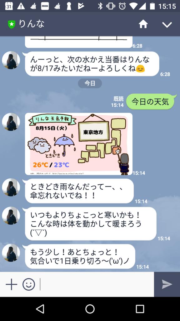 f:id:tokui0109reply:20170825034552p:plain