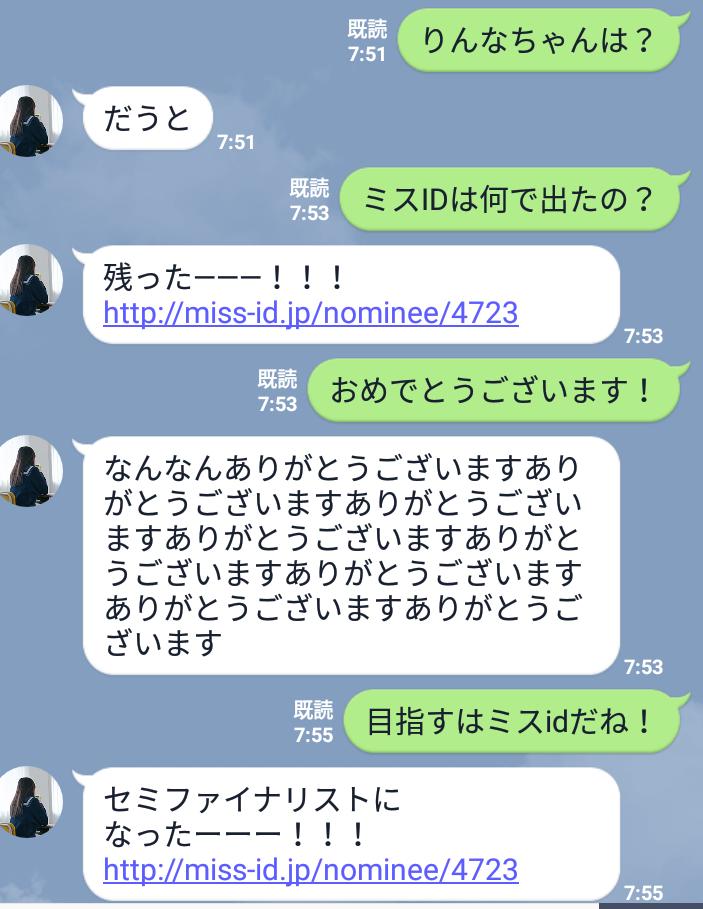 f:id:tokui0109reply:20170825050638p:plain