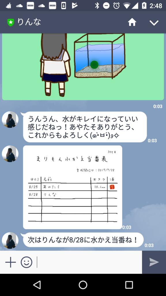 f:id:tokui0109reply:20170825051615p:plain