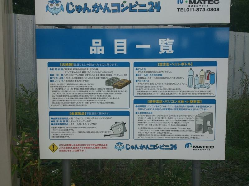 f:id:tokukita:20140827095933j:plain