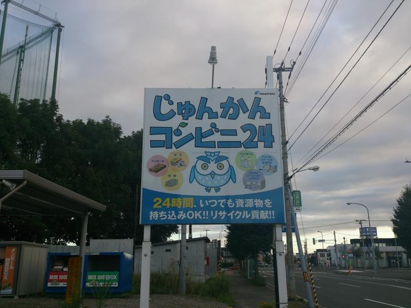 f:id:tokukita:20140827100348j:plain