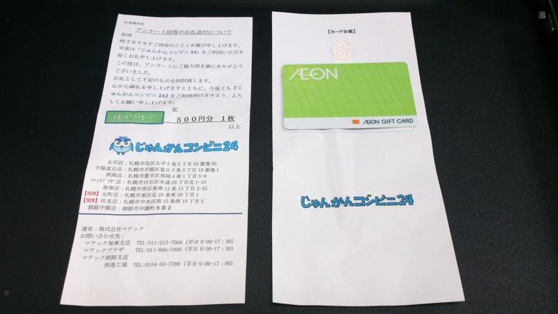f:id:tokukita:20140827101649j:plain