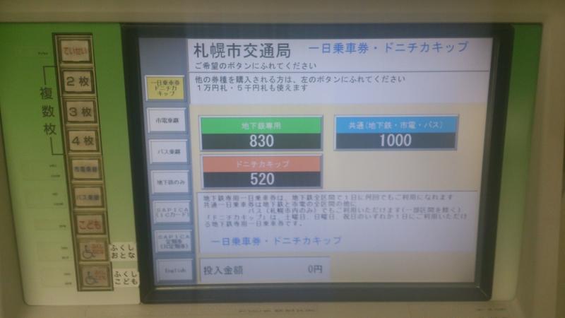 f:id:tokukita:20141010212444j:plain
