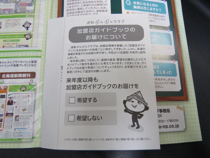 f:id:tokukita:20141022182519j:plain