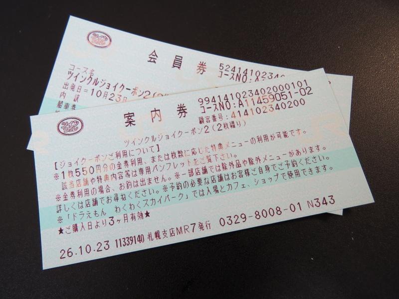 f:id:tokukita:20141023134451j:plain