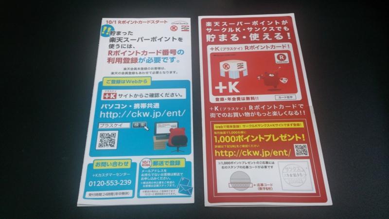 f:id:tokukita:20141025104717j:plain