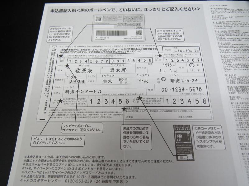 f:id:tokukita:20141025105509j:plain