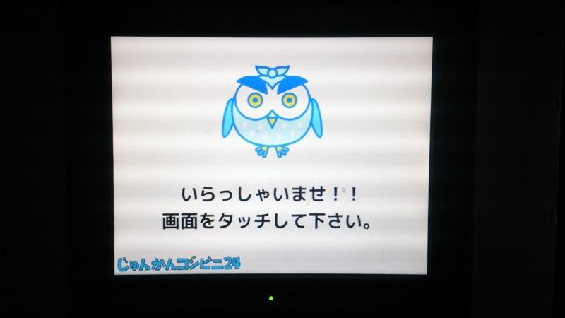 f:id:tokukita:20141229140228j:plain