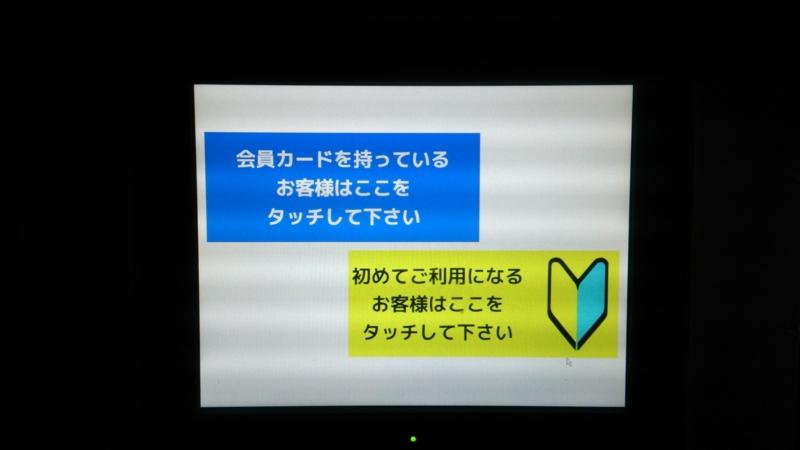 f:id:tokukita:20141229140553j:plain