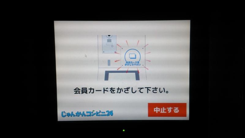 f:id:tokukita:20141229140807j:plain