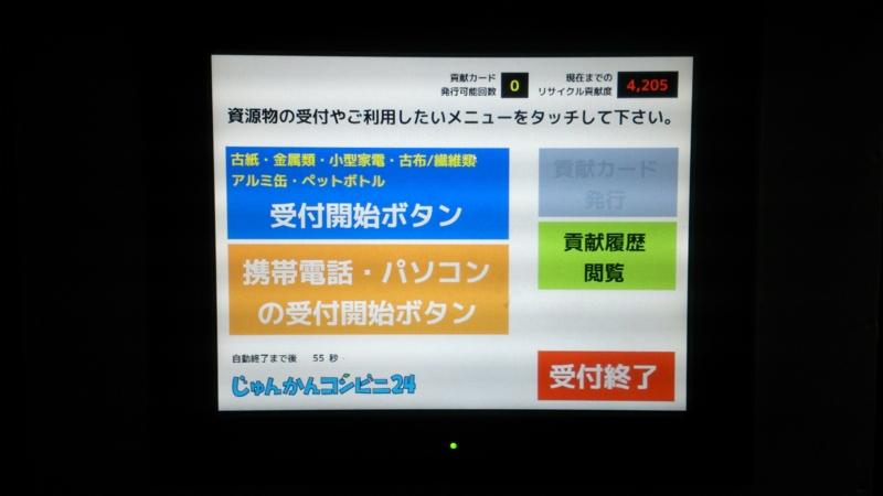 f:id:tokukita:20141229141031j:plain