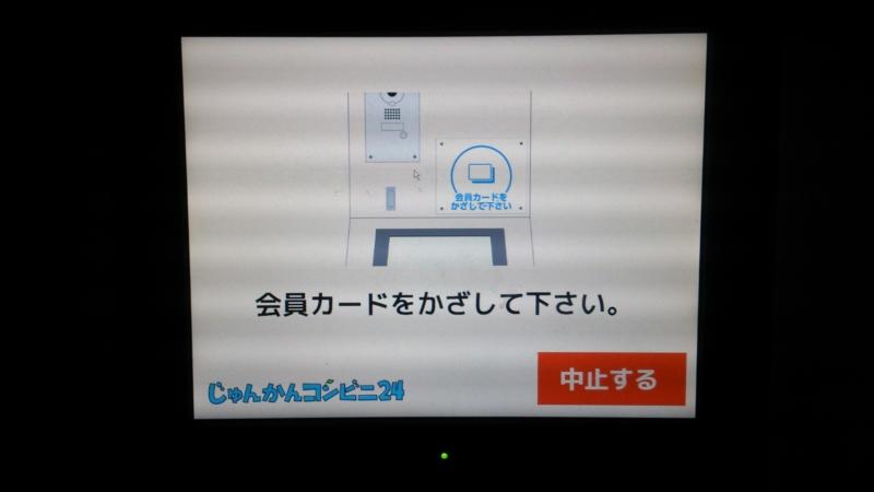 f:id:tokukita:20141229141348j:plain