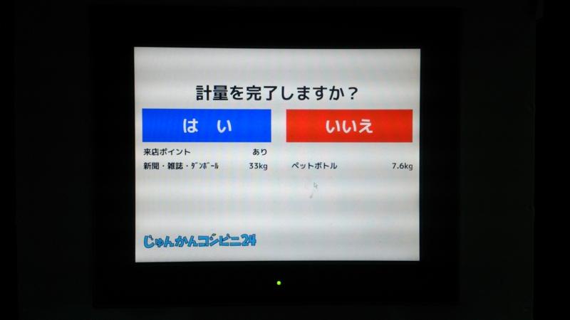 f:id:tokukita:20141229142328j:plain