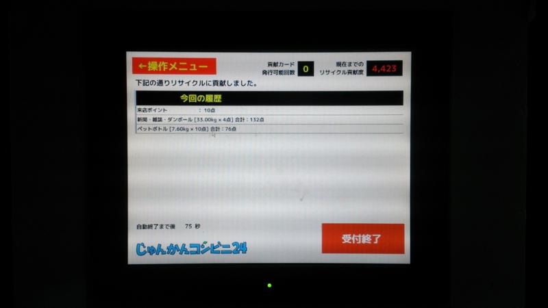 f:id:tokukita:20141229142558j:plain