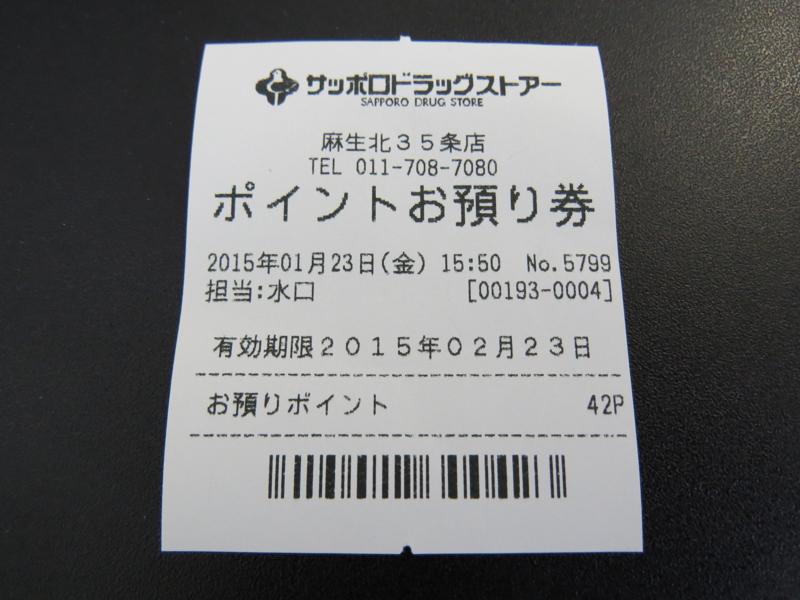 f:id:tokukita:20150123162944j:plain