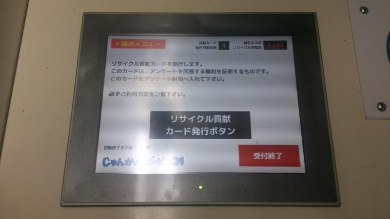 f:id:tokukita:20150203140704j:plain