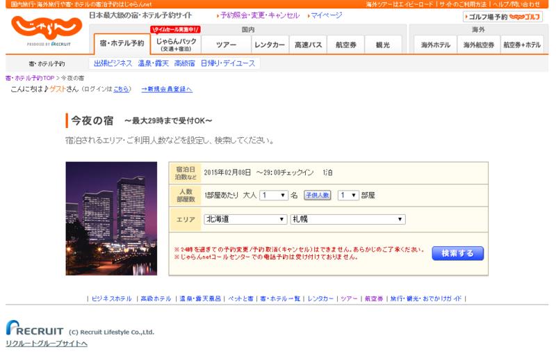f:id:tokukita:20150208101848p:plain