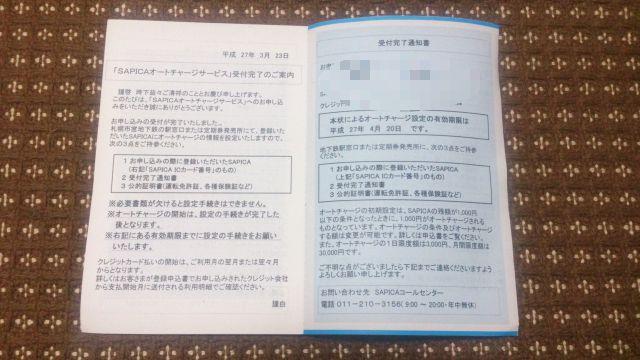 f:id:tokukita:20150403133510j:plain