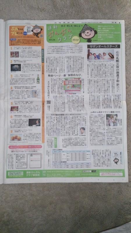 f:id:tokukita:20150414170527j:plain
