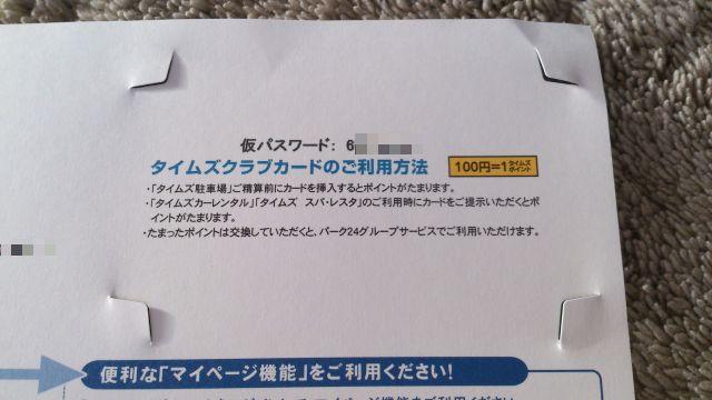 f:id:tokukita:20150415074733j:plain